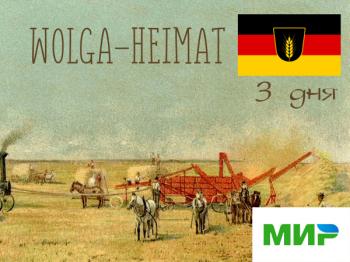 WOLGA - HEIMAT 3 дня