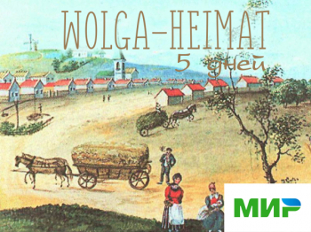 WOLGA-HEIMAT 5 дней